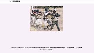 イラク治安部隊