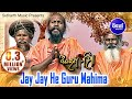 JAY JAY HEY GURU MAHIMA ଜଯ ଜଯ ହେ ଗୁରୁ ମହିମା || Album-Alekh Mahima || Baba Dasharathi