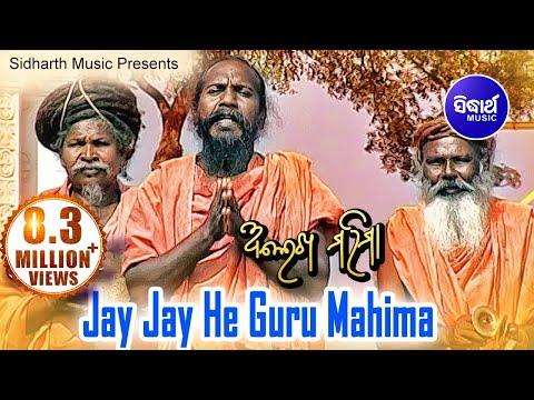 JAY JAY HEY GURU MAHIMA ଜଯ ଜଯ ହେ ଗୁରୁ ମହିମା    Album-Alekh Mahima    Baba Dasharathi