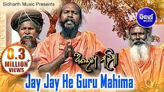 JAY JAY HEY GURU MAHIMA ଜୟ ଜୟ ହେ ଗୁରୁ ମହିମା | Album-Alekh Mahima | Baba Dasharathi | Sidharth Bhakti