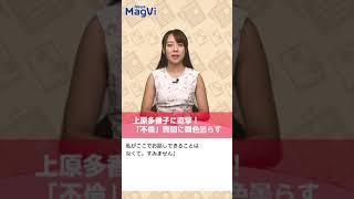 上原多香子に直撃!「不倫」質問に顔色曇らす http://www.news-postseven.com/archives/20170811_603639.html 雑誌のニュースを動画で!「News MagVi」