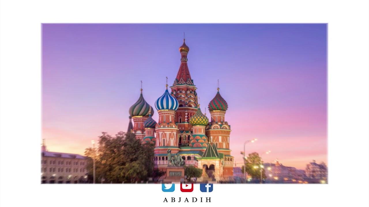 سؤال وجواب ما هي عاصمة روسيا ما اسم عاصمة روسيا اسم العاصمة الروسية Youtube