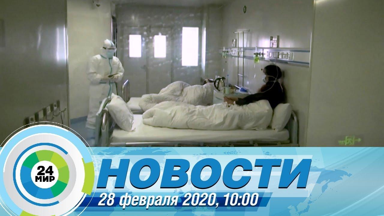 Новости 10:00 от 28.02.2020 Смотри на OKTV.uz