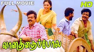 Vaanathaippola Full Movie HD | Vijayakanth | Meena | Prabhu Deva | Livingston | Vikraman