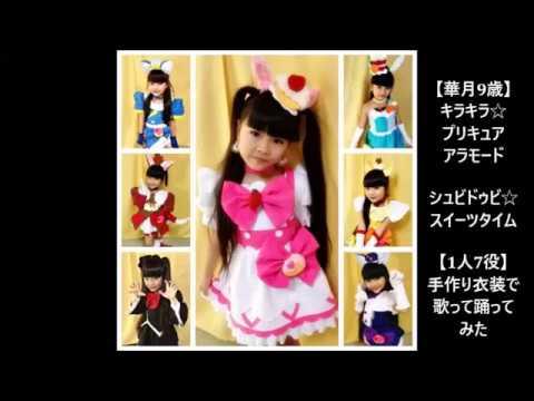 Download 【華月9歳】キラキラ☆プリキュアアラモード  後期ED シュビドゥビ☆スイーツタイム 歌って踊ってみた