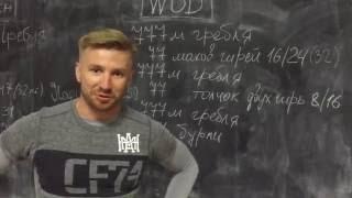 WOD 777 или тренировки гиревиков в межсезонье