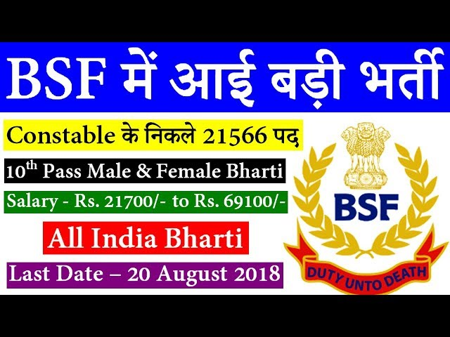 BSF 21566 Constable Recruitment 2018 - bsf.nic.in Bharti Online Form on application for employment, application clip art, application service provider, application trial, application insights, application submitted, application for scholarship sample, application database diagram, application to date my son, application approved, application cartoon, application to be my boyfriend, application template, application error, application for rental, application in spanish, application to rent california, application to join a club, application meaning in science, application to join motorcycle club,
