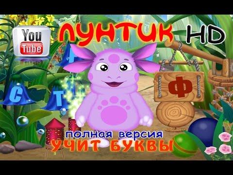 Лунтик Учит буквы Развивающая игра для детей от 3-5лет (полная версия HD)