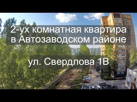 Обзор квартиры по адресу г. Тольятти. Автозаводский район, ул. Свердлова, д. 1В