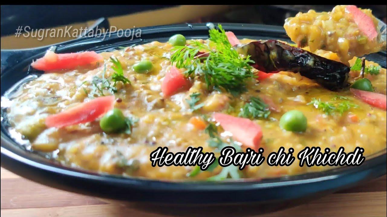 आजीच्या आठवणीतला जुना आणि पौष्टिक पदार्थ बाजरीची खिचडी/Bajra ki khichdi/Healthy Pearl Millet Khichdi