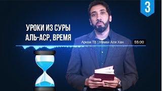 Уроки из суры Аль-Аср, Время. Часть 3 из 4   Нуман Али Хан
