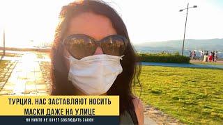 Турция нас заставляют носить маски даже на улице А как же пляжи что вообще происходит