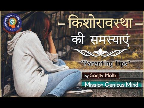 Parenting Hindi 24 - Teenage Issues (किशोरावस्था की समस्याएं) - Sanjiv Malik