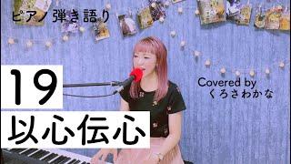 【女性が歌う】以心伝心/19(ピアノ弾き語り byくろさわかな)