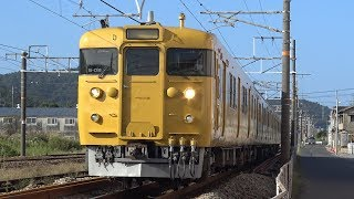 【4K】JR山陽本線 普通列車113系電車 オカB-09編成