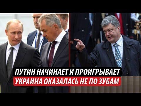 Путин начинает и