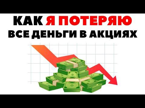 🧨100%: Как я потеряю деньги на инвестициях в долларах. Инвестиции в акции США 2020