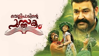 Velipadinte pusthakam (english: the book of revelation) is a 2017 indian malayalam-language comedy-drama film directed by lal jose and written benny p. na...
