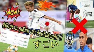 #WOW คอมเม้น X แฟนบอล JAPAN 横浜 เป็นปลื้ม  หลัง โยโกฮาม่า ทีม ธีราธร ตบ จูบิโล 2-0 เบียดแย่งแชมป์ !!