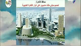 محافظ القاهرة: تصميم مباني مثلث ماسبيرو على غرار القاهرة الخديوية