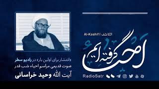 دعـاء رفـع الـمـصـحـف     إحياء ليالي القدر بصوت سماحة آية الله العظمى الشيخ الوحيد الخراساني