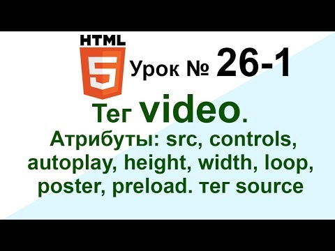 Как вставить видео в HTML 📹 26.1 Video,source.Атрибуты:src,controls,autoplay,loop,poster