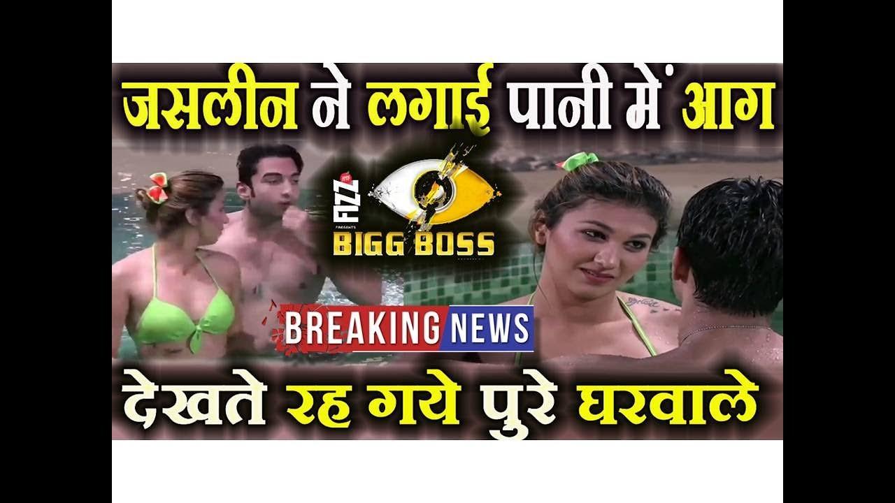 Big Boss 12 में दिखा जसलीन का हॉट अंदाज,ऐसे आई नजर Watch Big Boss 12 live