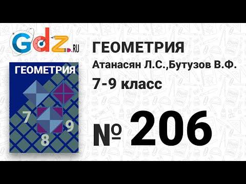 № 206 - Геометрия 7-9 класс Атанасян