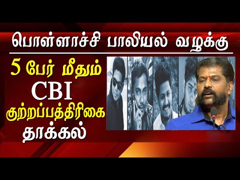 pollachi news today in tamil  CBI filed its first chargesheet  live news in tamil, pollachi latest news in tamil,  The CBI filed its first chargesheet Friday in a case of alleged sexual assault of a woman in Tamil Nadu's Pollachi, within a month of taking over the probe, officials said. CBI spokesperson Nitin Wakankar said the chargesheet has been filed against Sabarirajan alias Riswanth, K Thirunavukkarasau, M Sathish, T Vasanth Kumar and R Mani in a special court in Coimbatore. The agency said Sabarirajan worked as a site supervisor at a private construction company, while Thirunavukkarasau and Vasanth were in money-lending business. Mani and Sathish were businessmen and are in their twenties. All the five accused are in judicial custody in Coimbatore jail, he said. The agency has alleged that they were acting as an