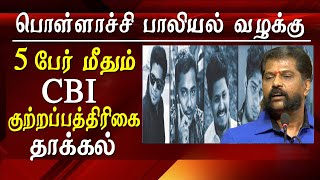 pollachi news today in tamil  CBI filed its first chargesheet  pollachi latest news in tamil,
