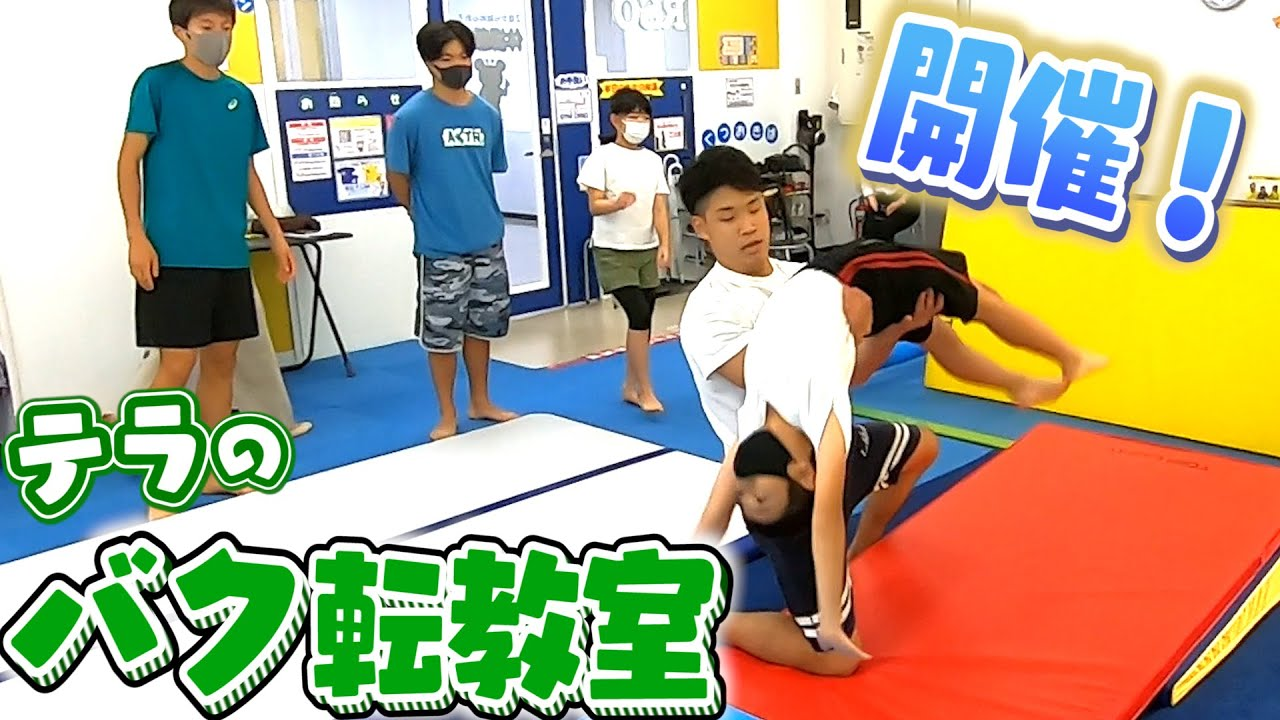 """9〜40歳!元体操選手が""""バク転""""を1時間ガチ指導!【テラのバク転教室】"""