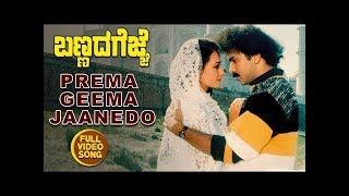 Kannada Old Songs | Prema Geema Janedo | Bannada Gejje Kannada Movie Song