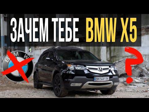 Зачем тебе BMW X5, если есть Acura MDX?