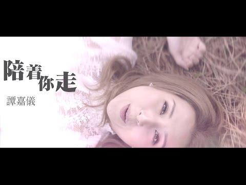 """譚嘉儀 Kayee -陪著你走 (劇集 """"不懂撒嬌的女人"""" 插曲) Official MV"""