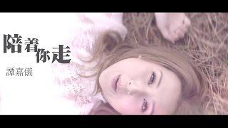 """譚嘉儀 Kayee - 陪著你走 (劇集 """"不懂撒嬌的女人"""" 插曲) Official MV"""