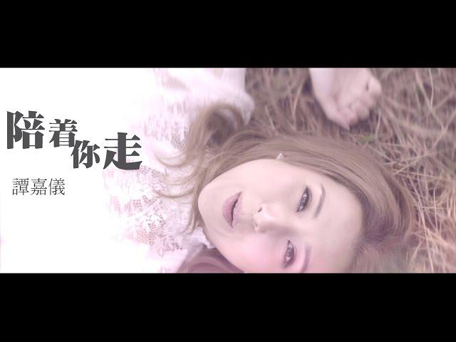 譚嘉儀 Kayee -  陪著你走 (劇集
