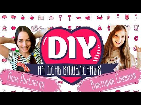 ♥♥♥ 5 простых DIY идей на День всех влюбленных ♥♥♥ 14 февраля ♥♥♥