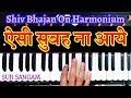 ऐसी सुबह ना आये | Aisi Subah Na Aaye | Harmonium Notation |Sur Sangam |Shiv Bhajan |Raag Shivranjani