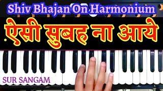 ऐसी सुबह ना आये   Aisi Subah Na Aaye   Harmonium Notation  Sur Sangam  Shiv Bhajan  Raag Shivranjani