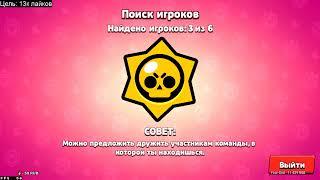 ПУШУ ТОП-1 МИРА В БРАВЛ СТАРС И ЖДУ ОБНОВУ