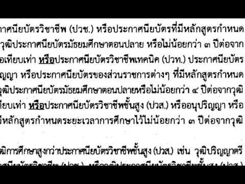 กรมทางหลวง เปิดรับสมัครสอบพนักงานราชการ 7 ก.พ. -14 ก.พ. 2560