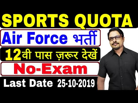 Air Force Sports Quota Recruitment 2019 || Sports Quota Jobs 2019 Group Y || Rojgar Avsar Daily