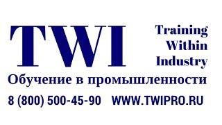 TWI -Trainig within Industry - обучение на производстве в настройке и обслуживании оборудования