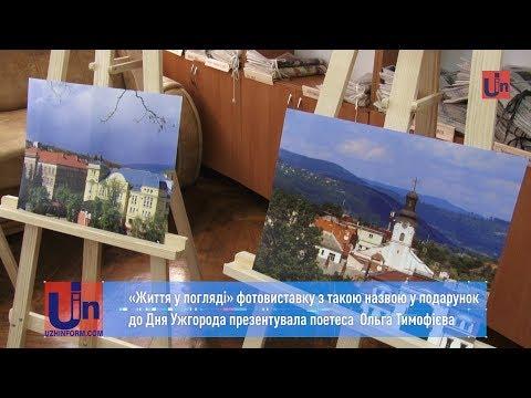 «Життя у погляді» фотовиставку з такою назвою презентувала поетеса Ольга Тимофієва