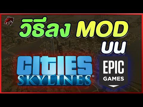 วิธีลง Mods Cities skylines บน Epic Games พร้อมวีธีเปิด Mods