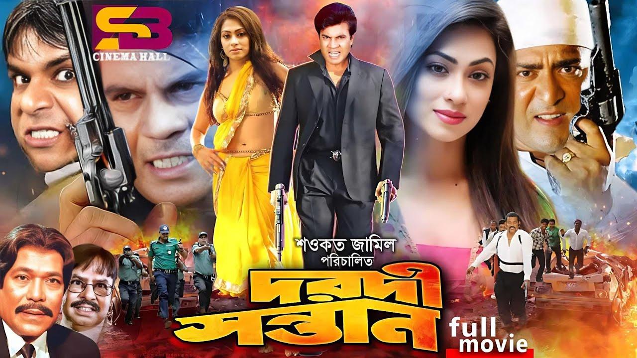 Dorodi Shontan (দরদী সন্তান) Bangla Movie | Ilias Kanchan | Popy | Misa | Rajib | @SB Cinema Hall