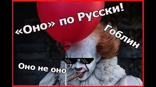 """Смешная озвучка""""Оно"""" по Русски! """"Оно не оно"""" Гоблин смотреть всем!"""