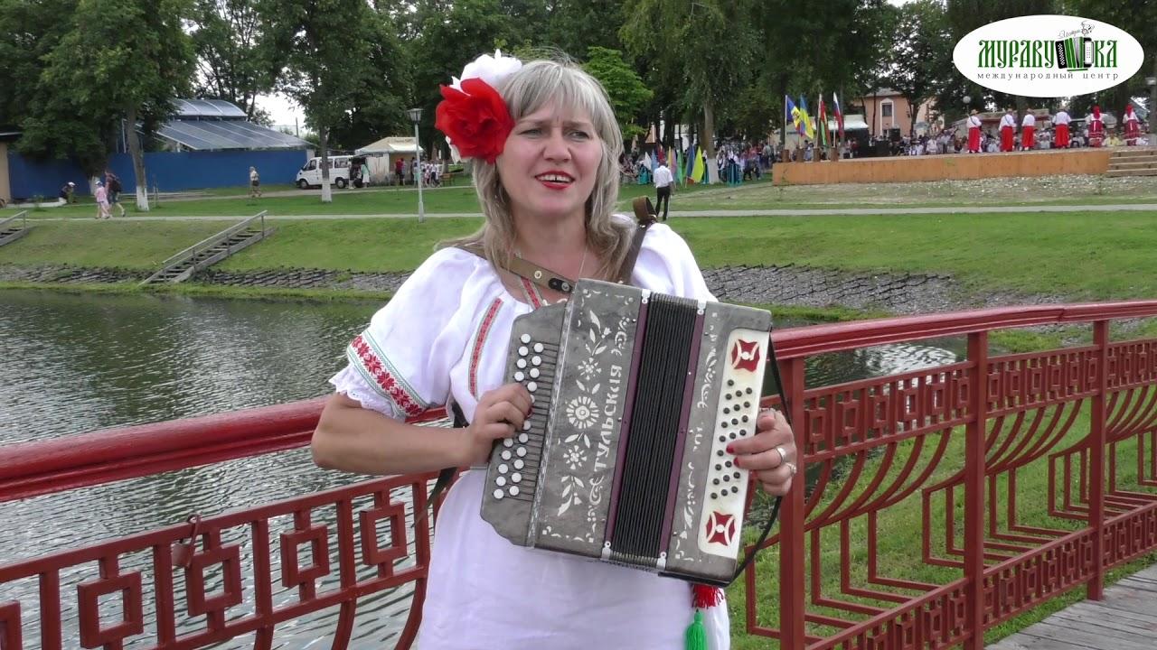 Оксана Клемпач! Здравствуй Украина, Россия и родная Беларусь!Пой гармонь, звени душа!