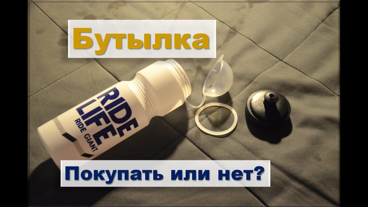 Фляги и флягодержатели для велосипеда купить в магазине кант: цены от 200 ₽, доставка. Бутылка для воды tempish 2017 sport bottle 0. 5 l blue.