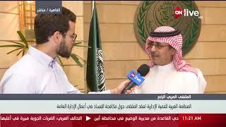 لقاء مع ناصر القحطاني مدير عام المنظمة العربية للتنمية الإدارية